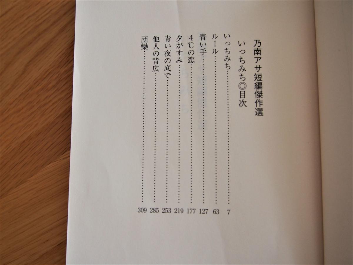乃南アサ短編集「いっちみち」目次