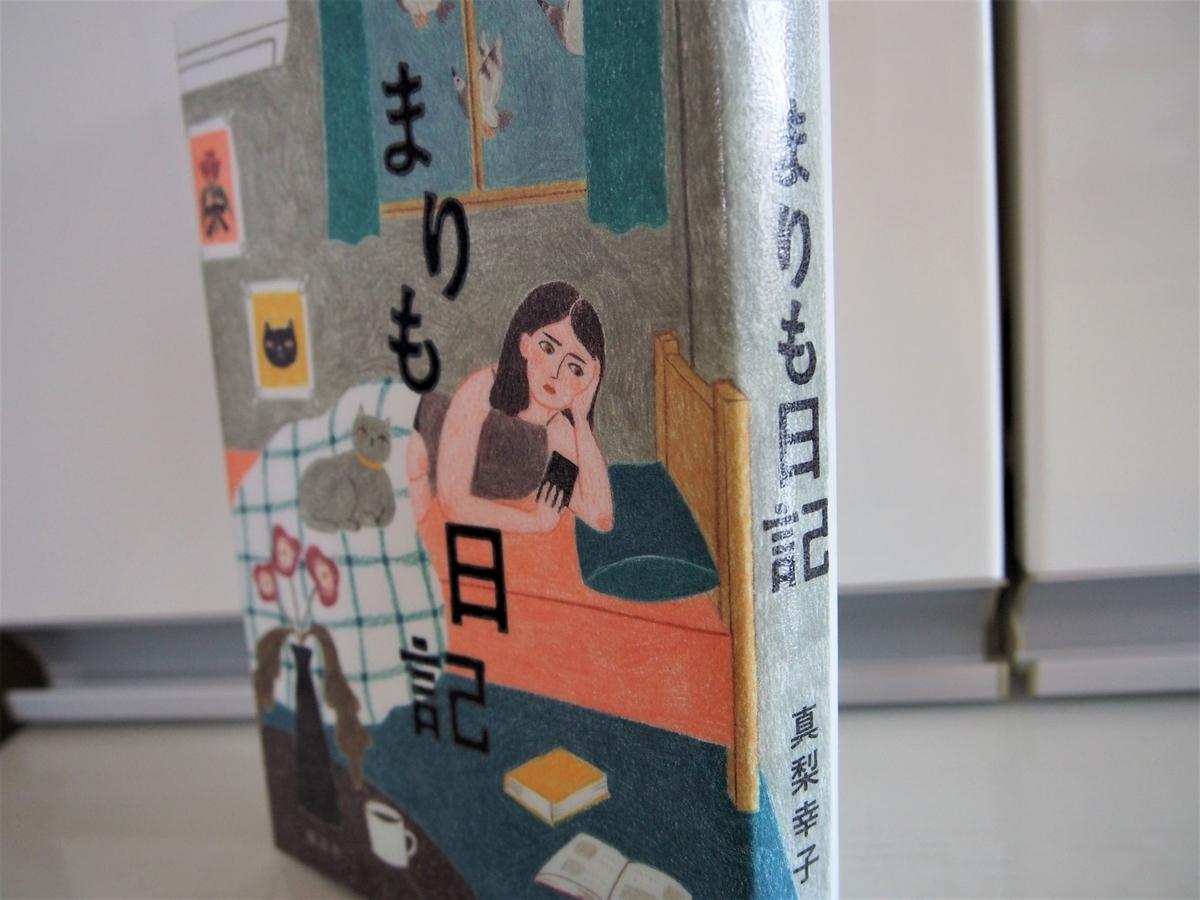真梨幸子「まりも日記」の背表紙画像