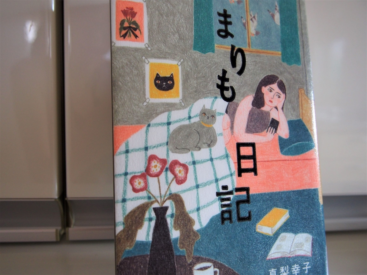 真梨幸子著「まりも日記」の表紙