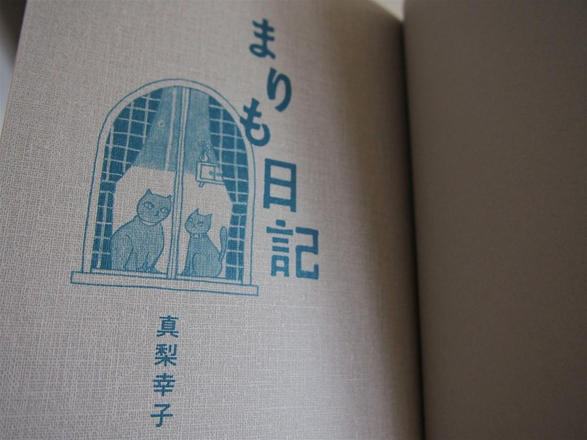 真梨幸子「まりも日記」の扉イラスト