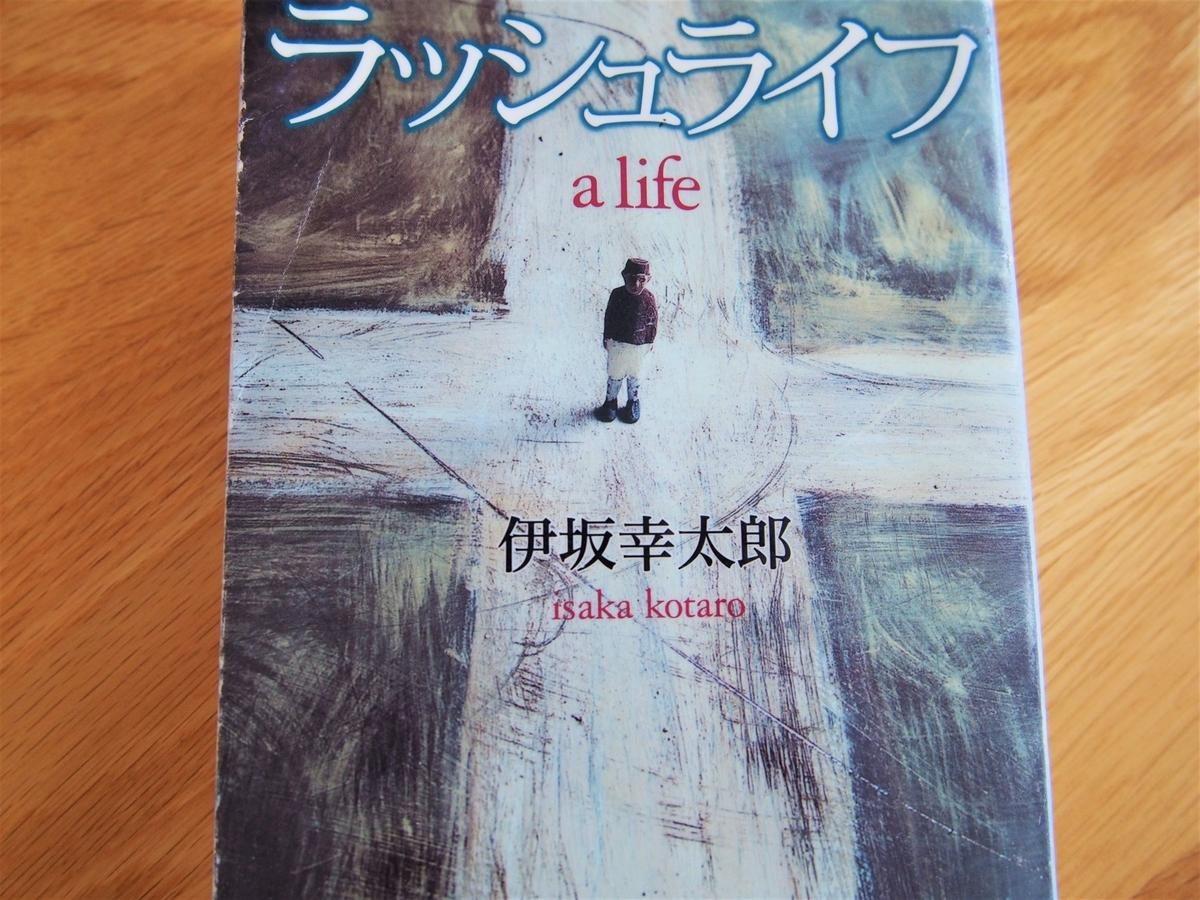 伊坂幸太郎著「ラッシュライフ」の文庫版表紙