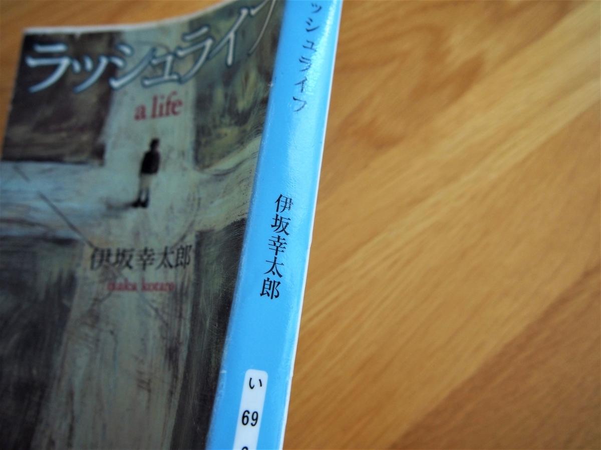 伊坂幸太郎「ラッシュライフ」の文庫本・背表紙画像