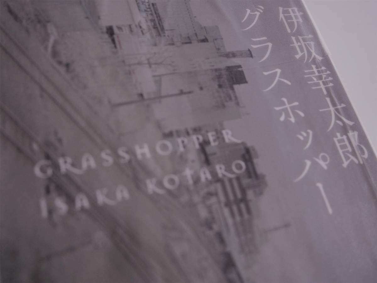 伊坂幸太郎「グラスホッパー」の文庫版表紙