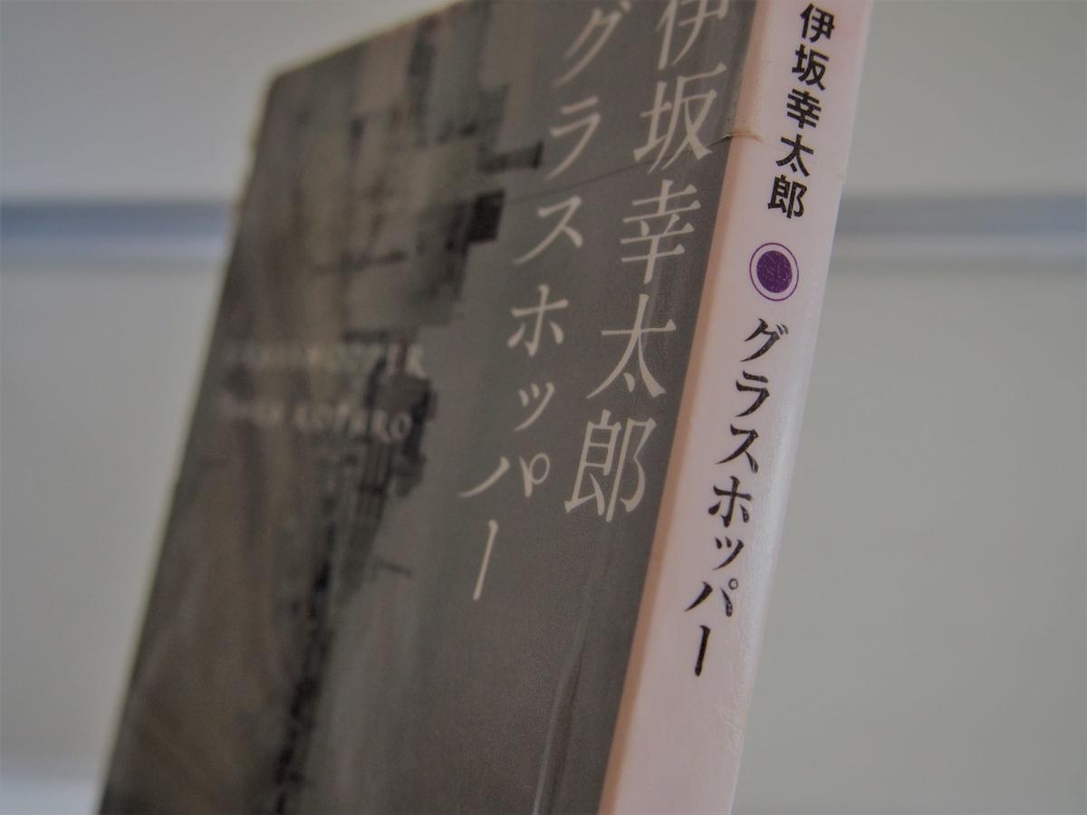 伊坂幸太郎著「グラスホッパー」の文庫版・背表紙