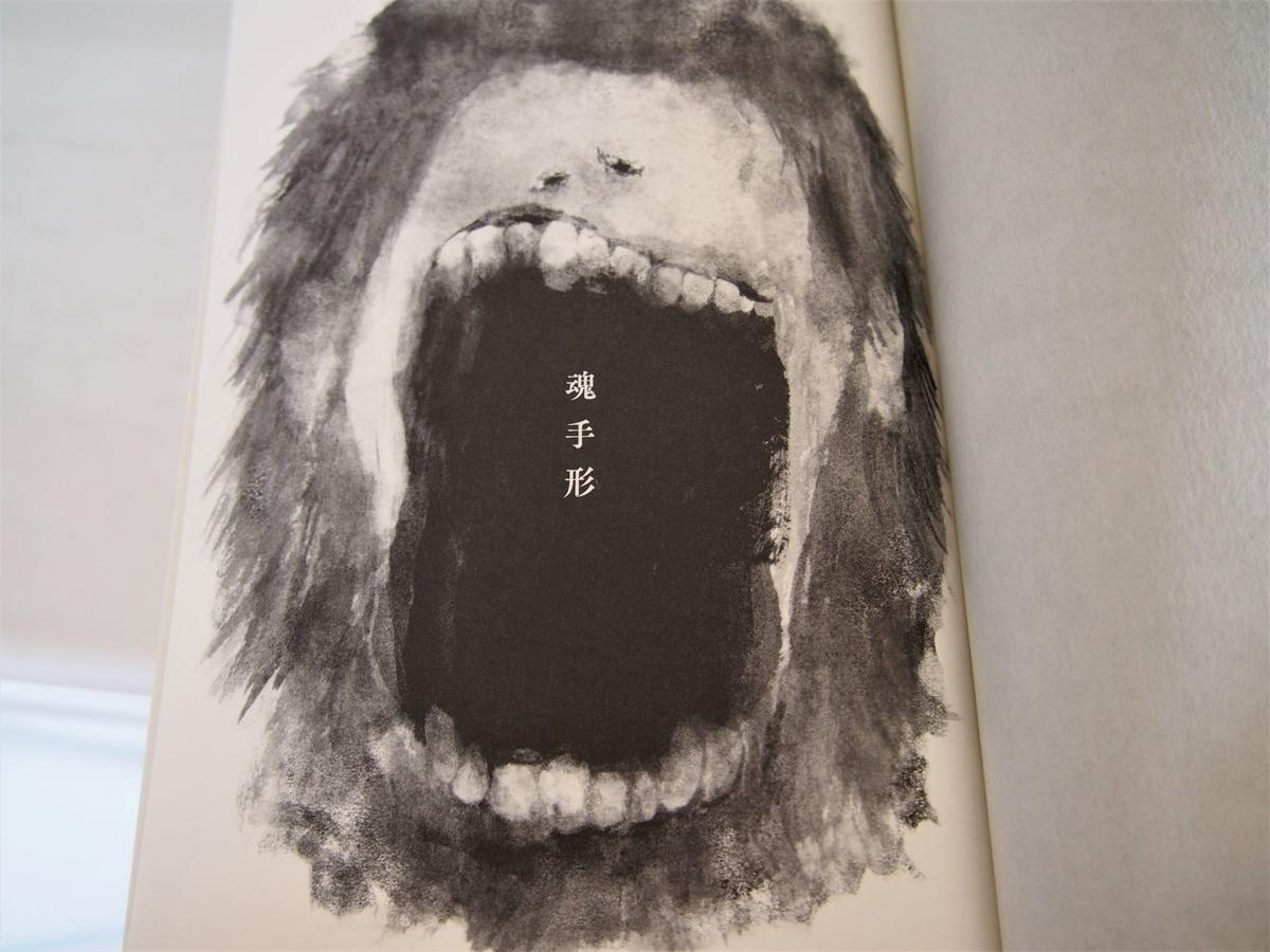宮部みゆき「魂手形」のイラスト画像