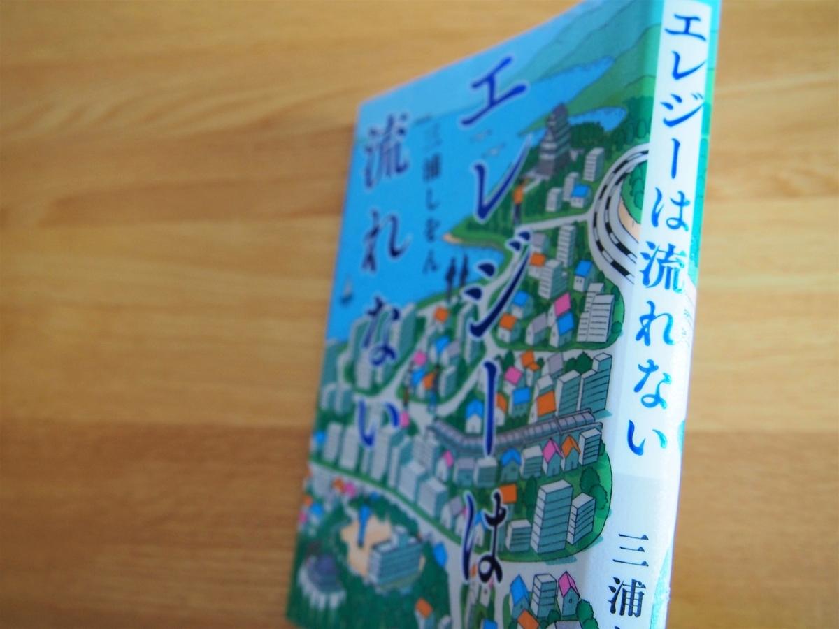 三浦しをん「エレジーは流れない」背表紙画像
