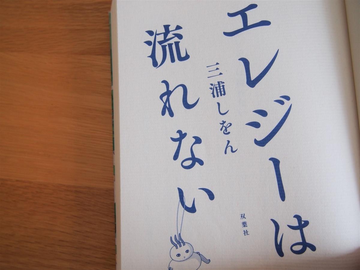 三浦しをん著「エレジーは流れない」扉イラスト