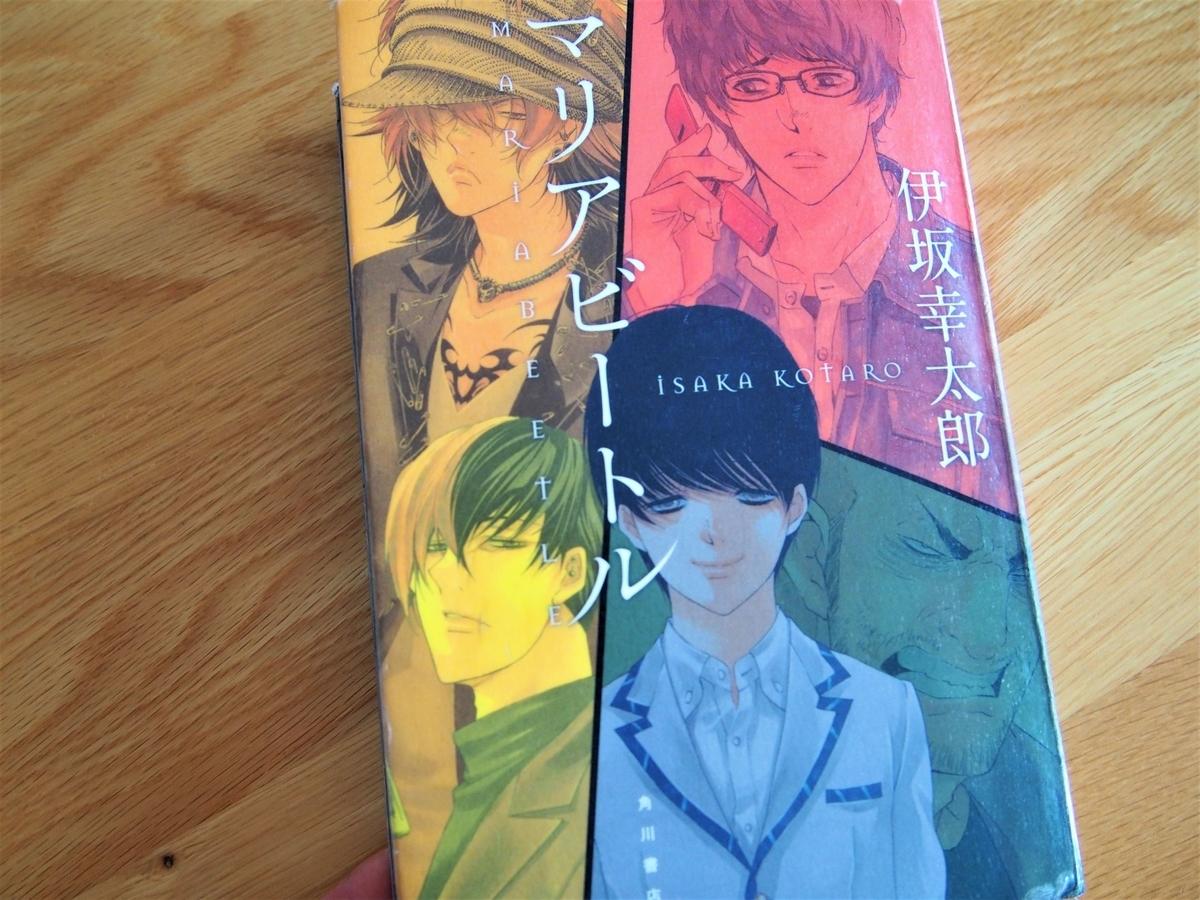 伊坂幸太郎「マリアビートル」の表紙画像