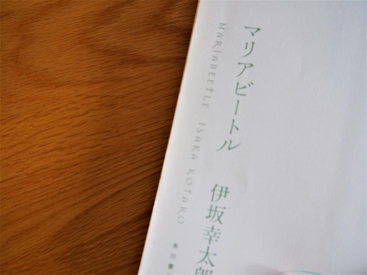 伊坂幸太郎著「マリアビートル」の題字