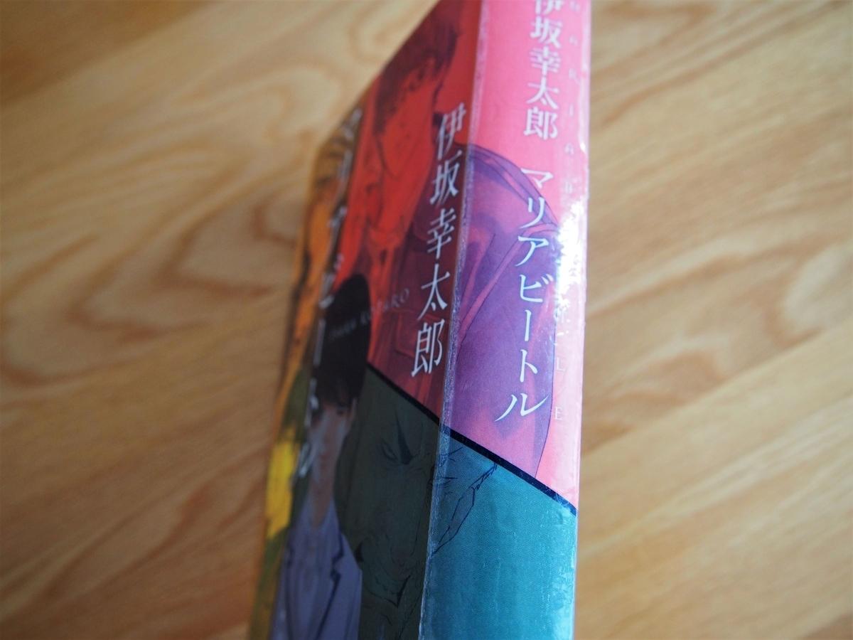 伊坂幸太郎著「マリアビートル」背表紙画像