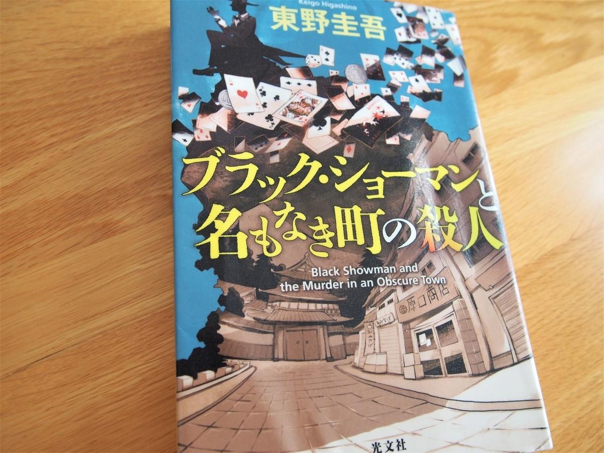 東野圭吾「ブラック・ショーマンと名もなき町の殺人」の表紙画像