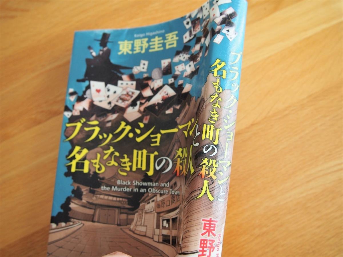 東野圭吾著「ブラック・ショーマンと名もなき町の殺人」の背表紙