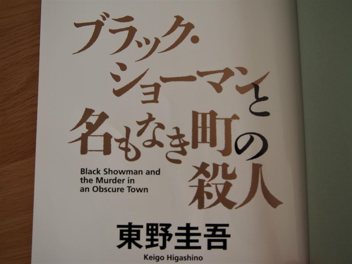 東野圭吾のミステリー小説「ブラック・ショーマンと名もなき町の殺人」扉頁の題字