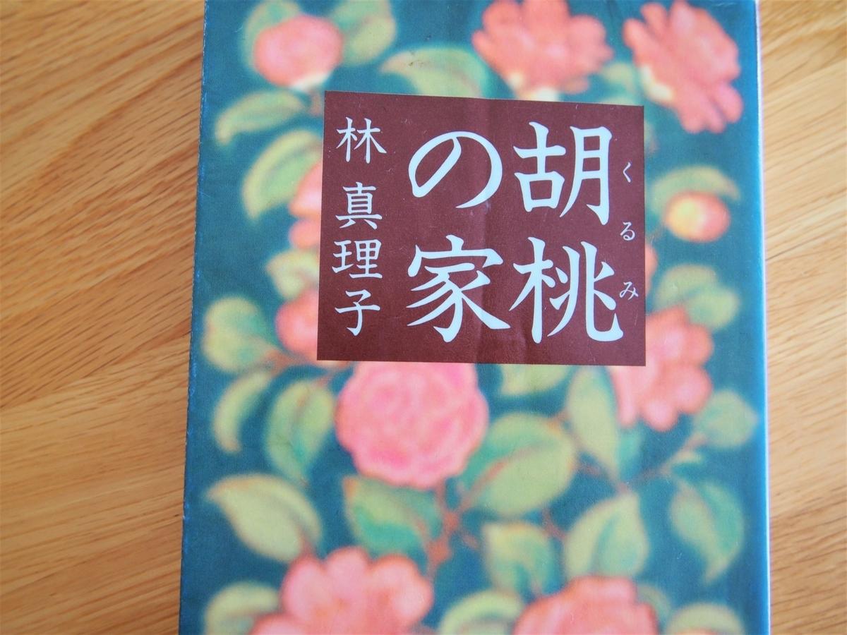 林真理子「胡桃の家」の文庫版表紙