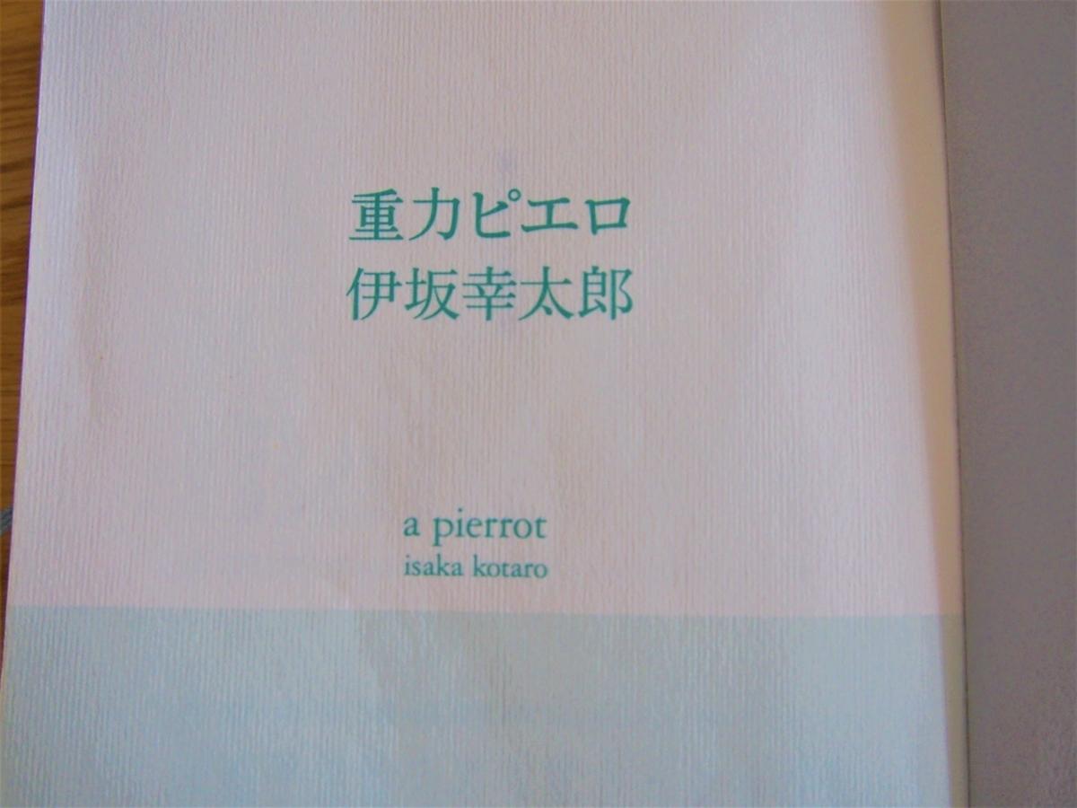 伊坂幸太郎著「重力ピエロ」扉頁の題字