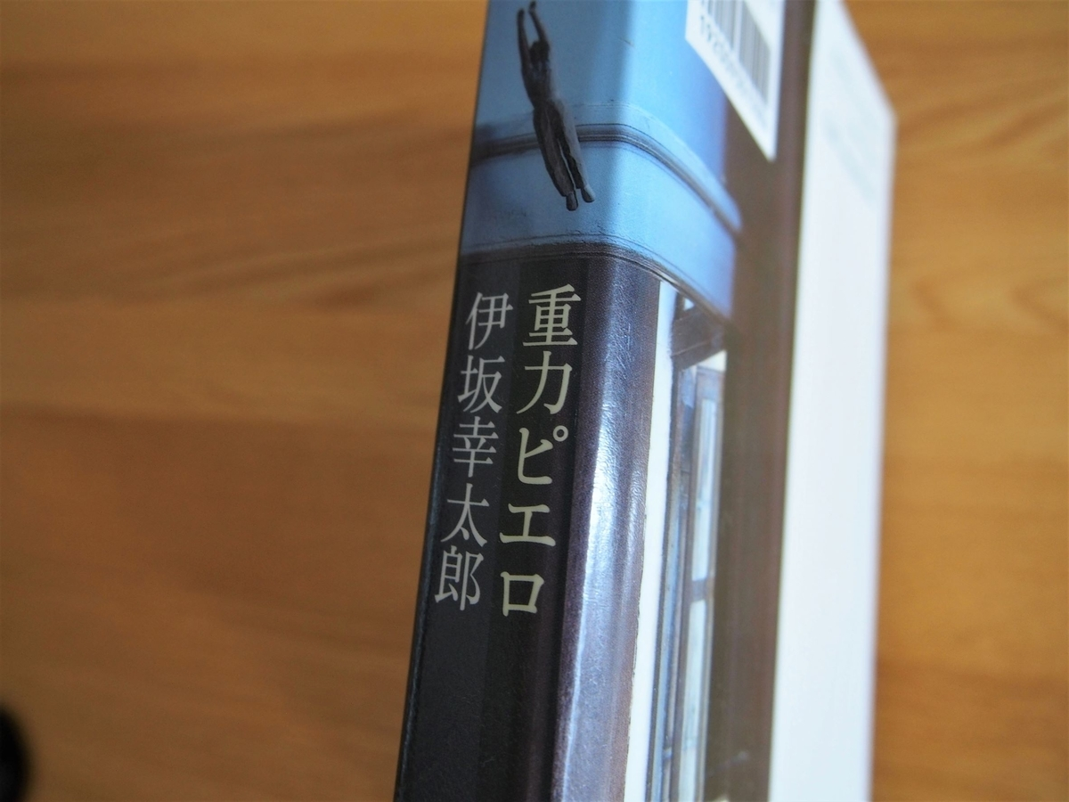 伊坂幸太郎「重力ピエロ」背表紙画像