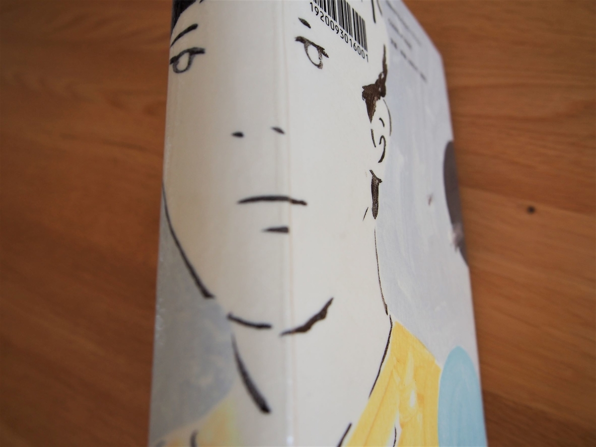 吉田修一著「横道世之介」裏表紙