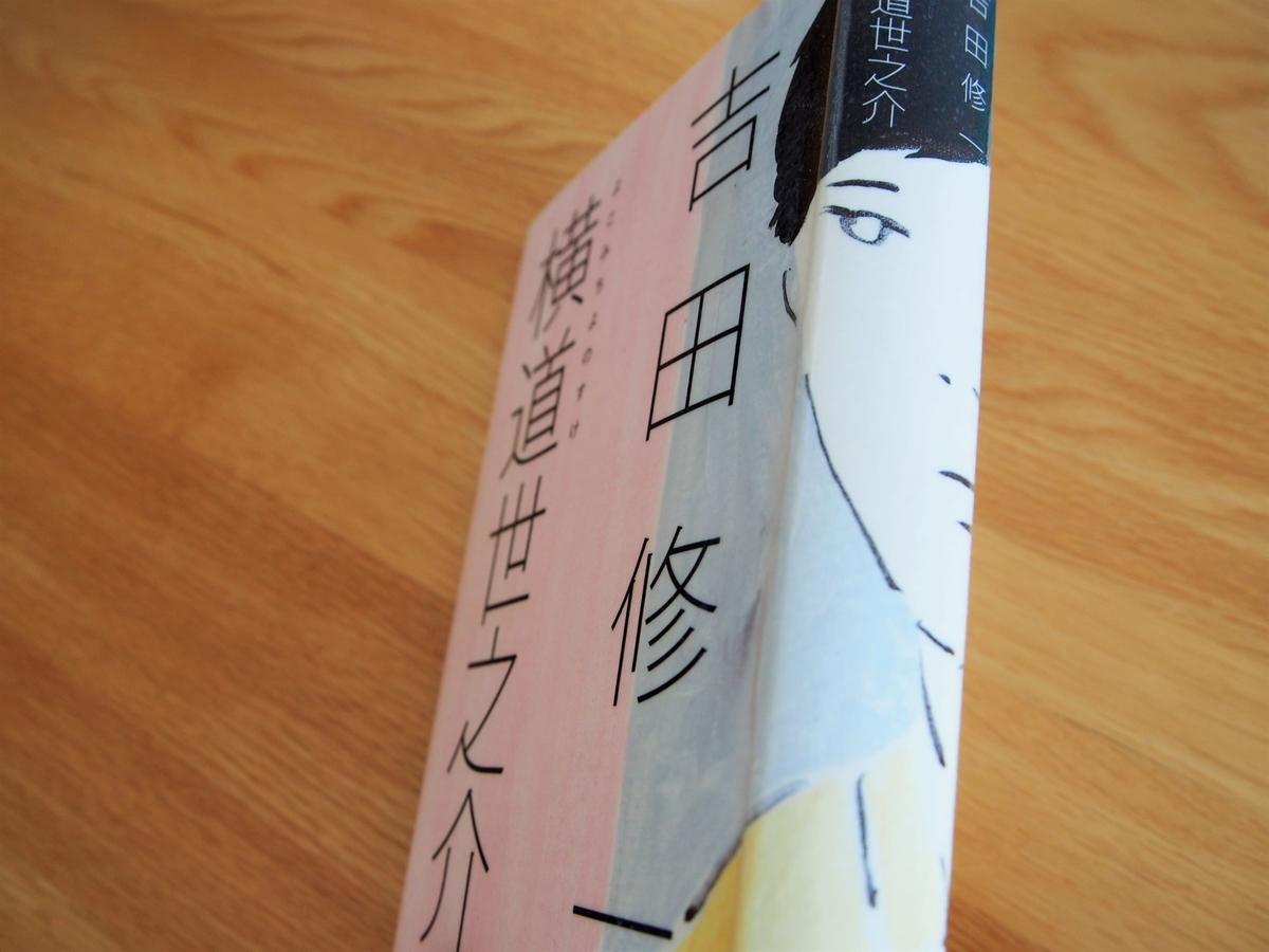 吉田修一「横道世之介」背表紙画像