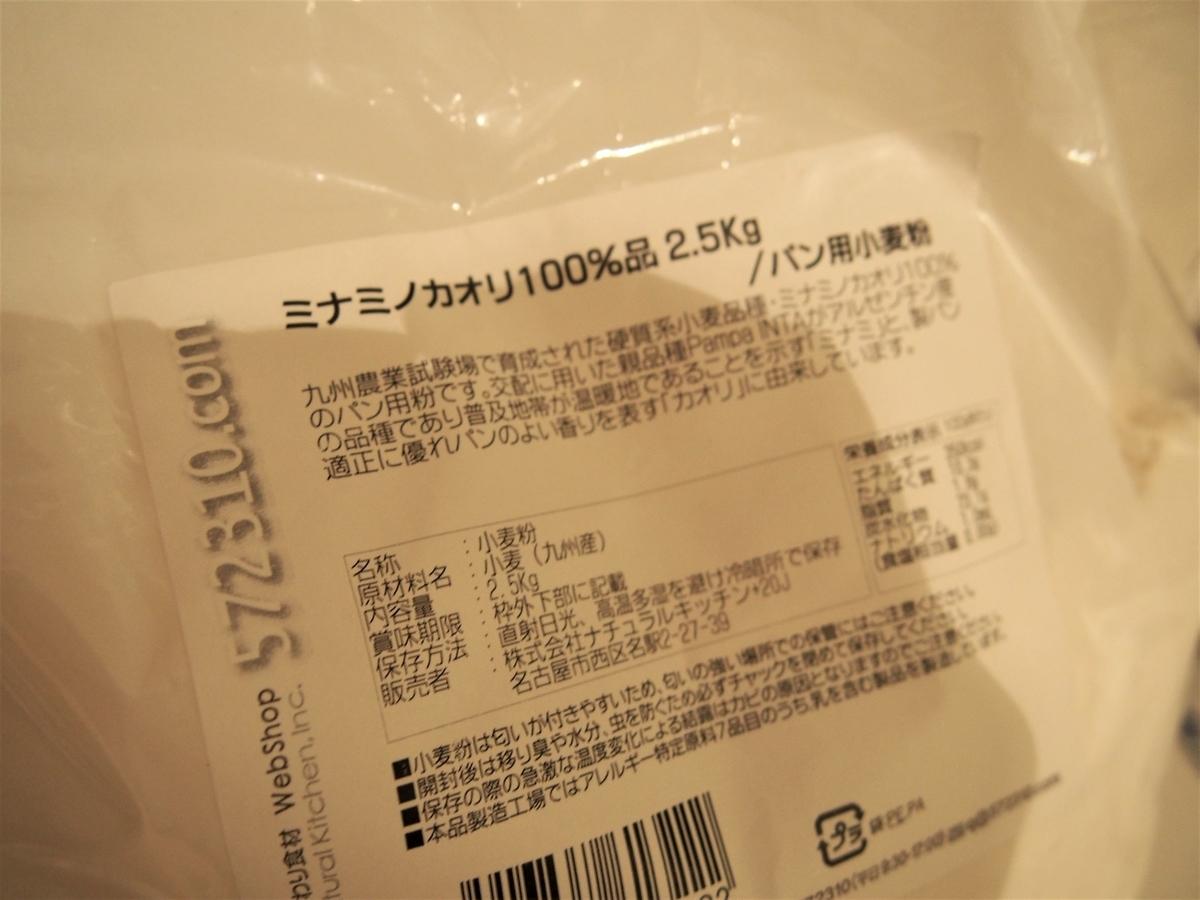 国産小麦「ミナミノカオリ」パッケージ