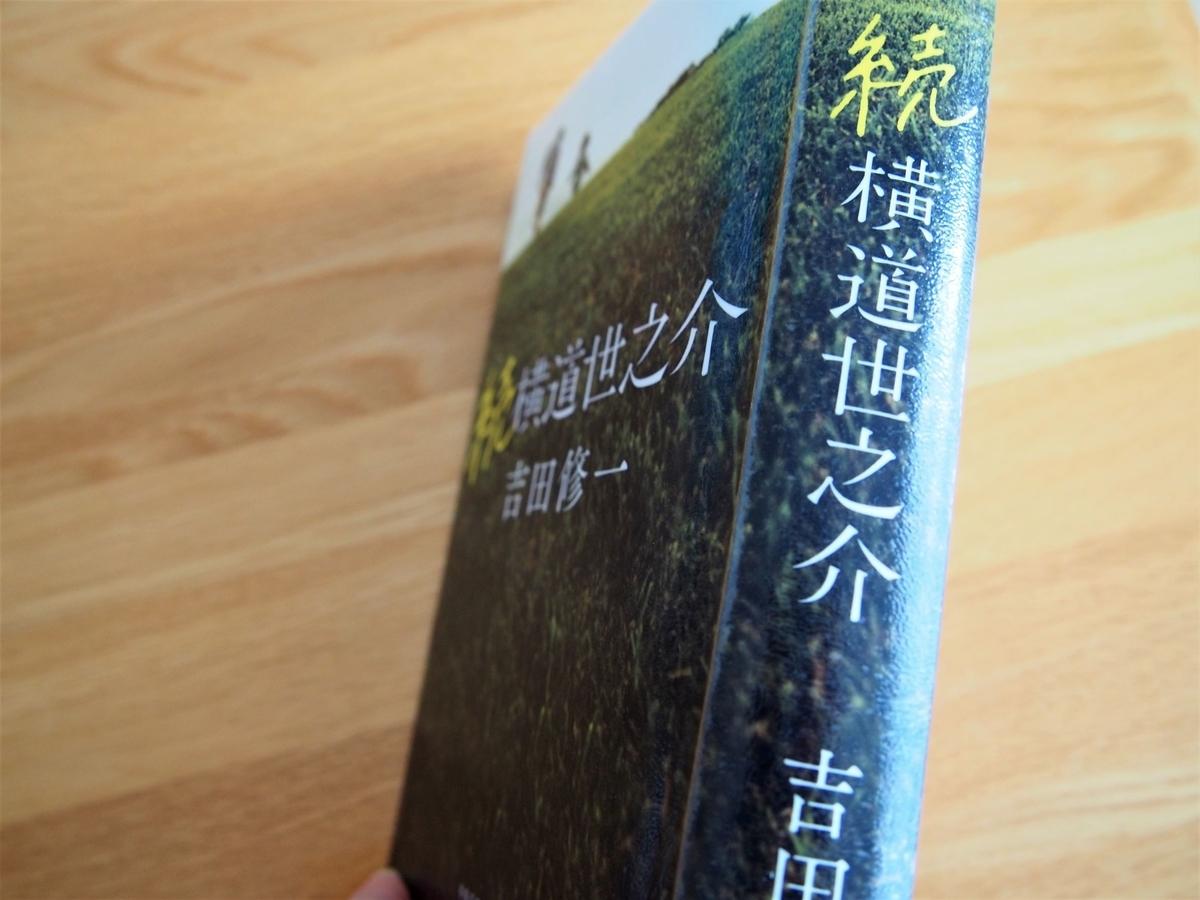 吉田修一著「続横道世之介」背表紙