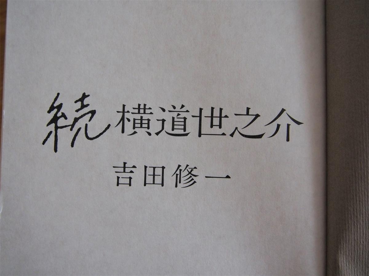 吉田修一「続横道世之介」扉頁の題字