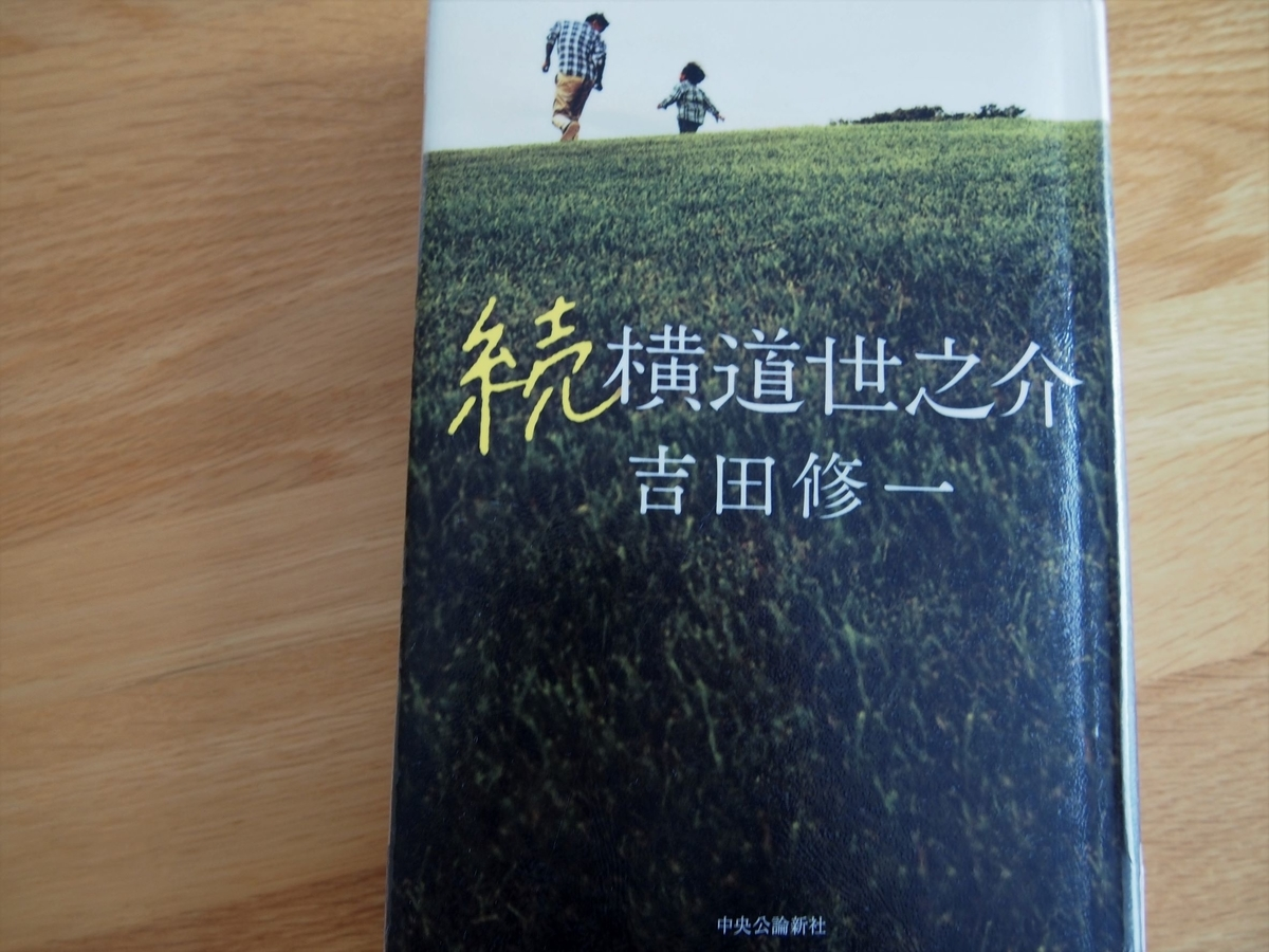 吉田修一著「続横道世之介」表紙