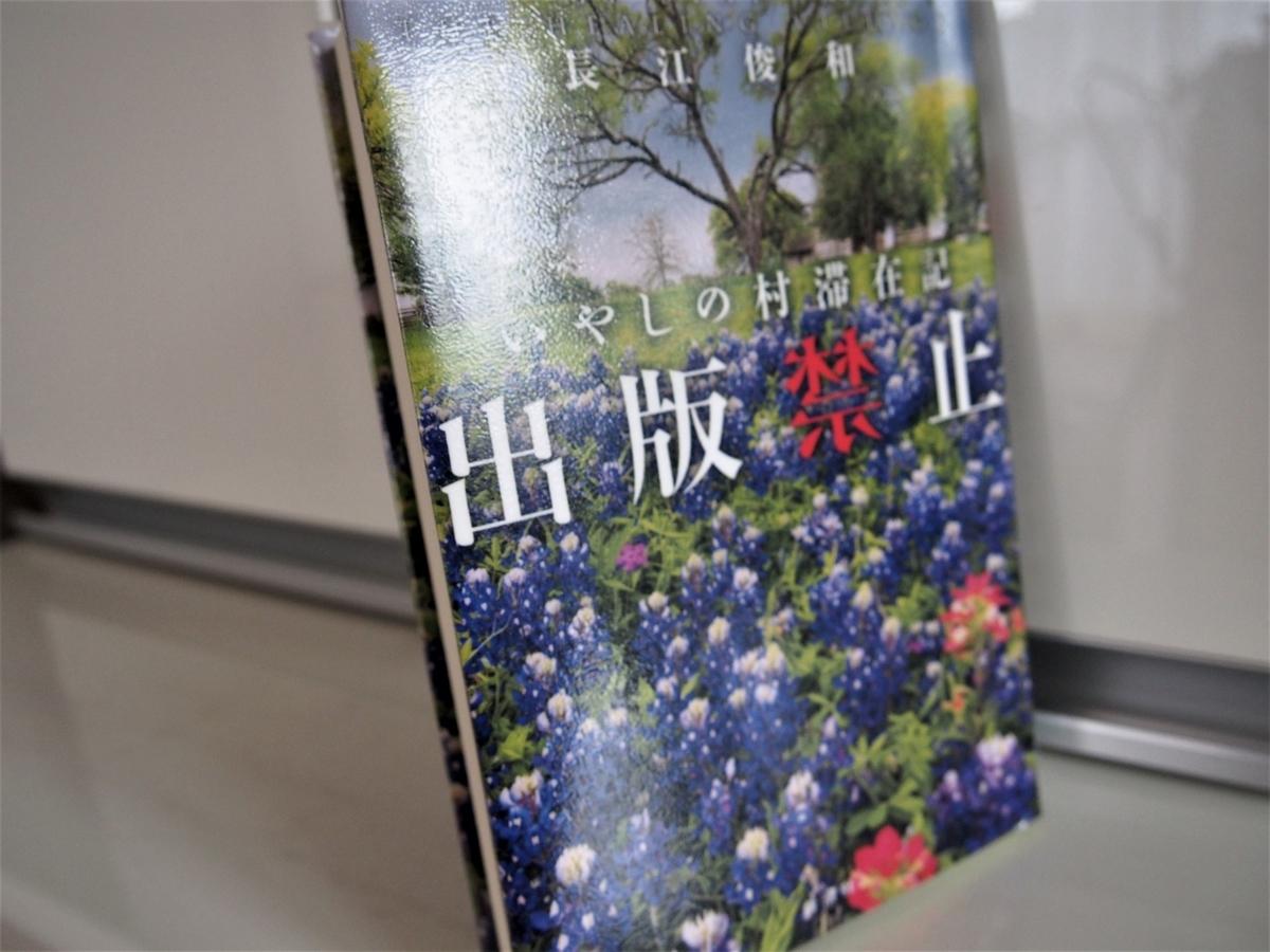 長江俊和著「出版禁止 いやしの村滞在記」表紙