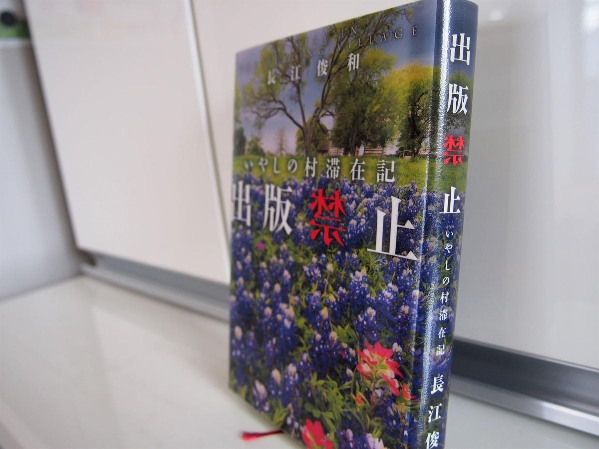長江俊和「出版禁止 いやしの村滞在記」の背表紙画像