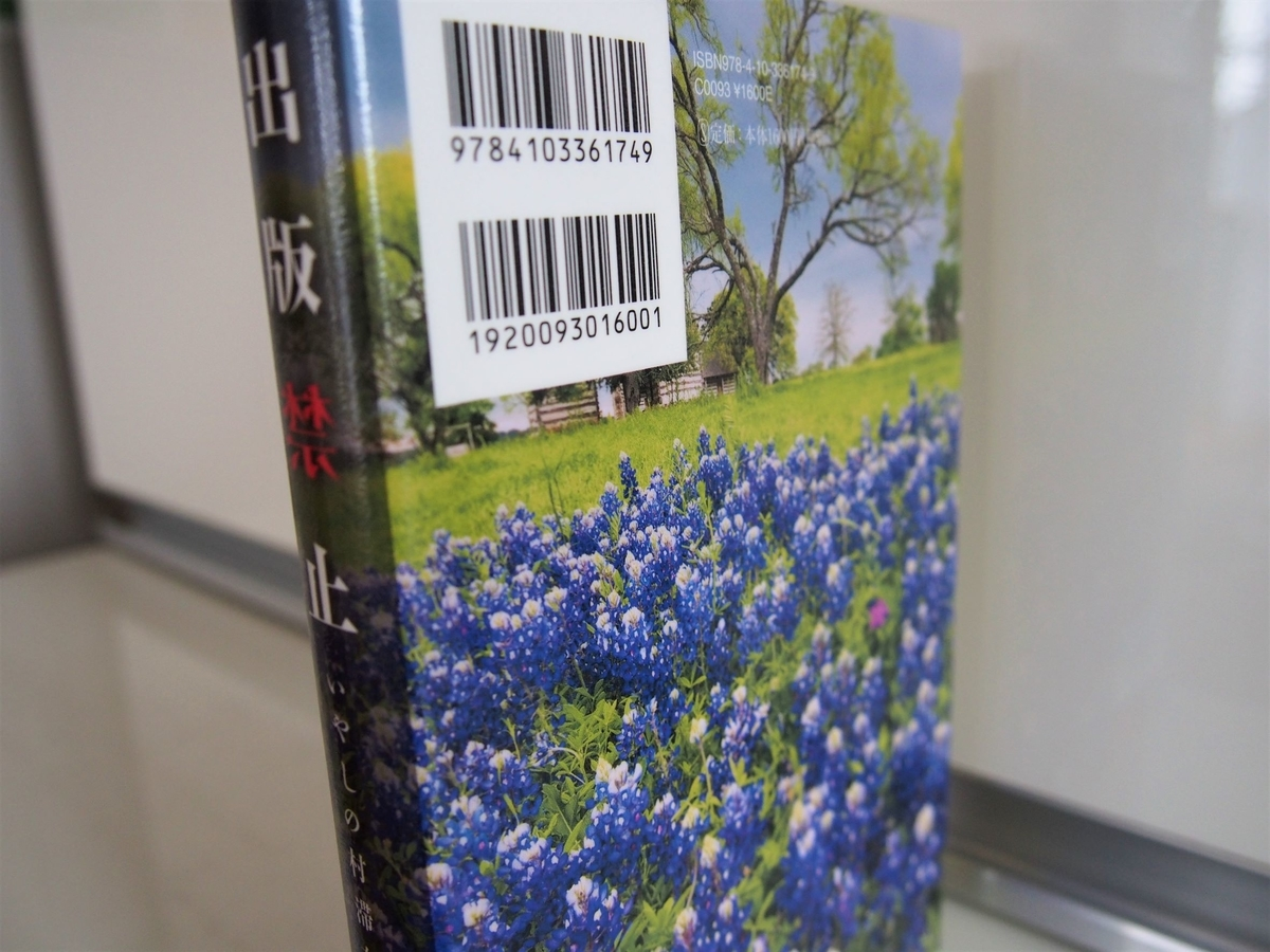長江俊和著「出版禁止 いやしの村滞在記」の裏側の表紙