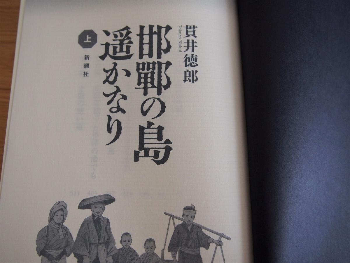 貫井徳郎「邯鄲の島遥かなり・上」題字