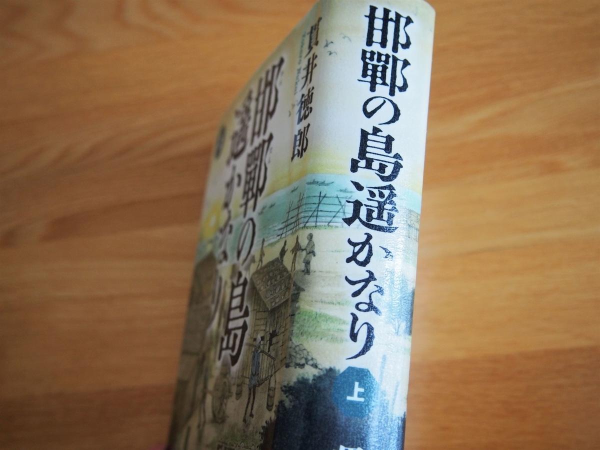 貫井徳郎「邯鄲の島遥かなり」上巻・背表紙画像
