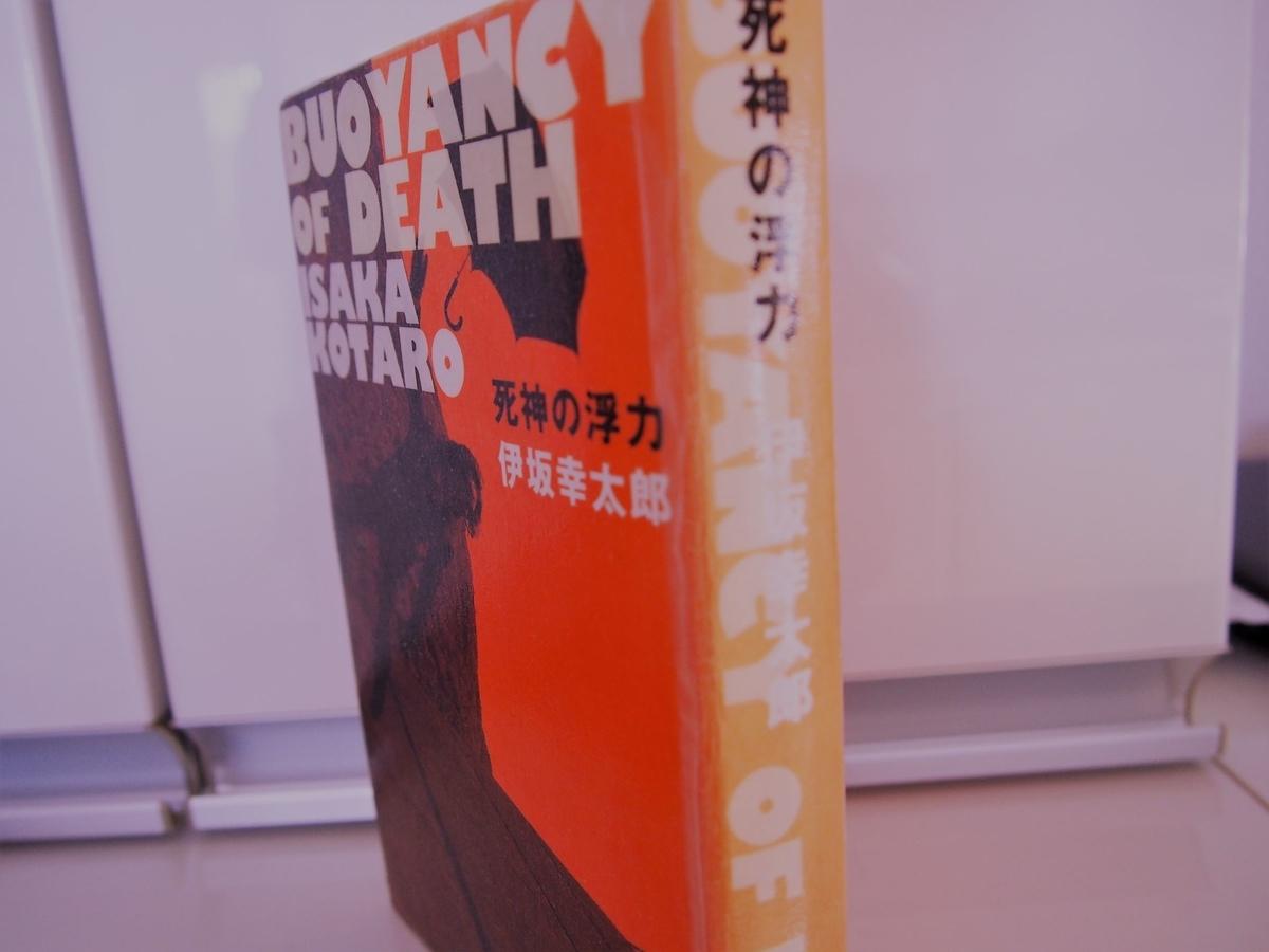 伊坂幸太郎・単行本「死神の浮力」背表紙