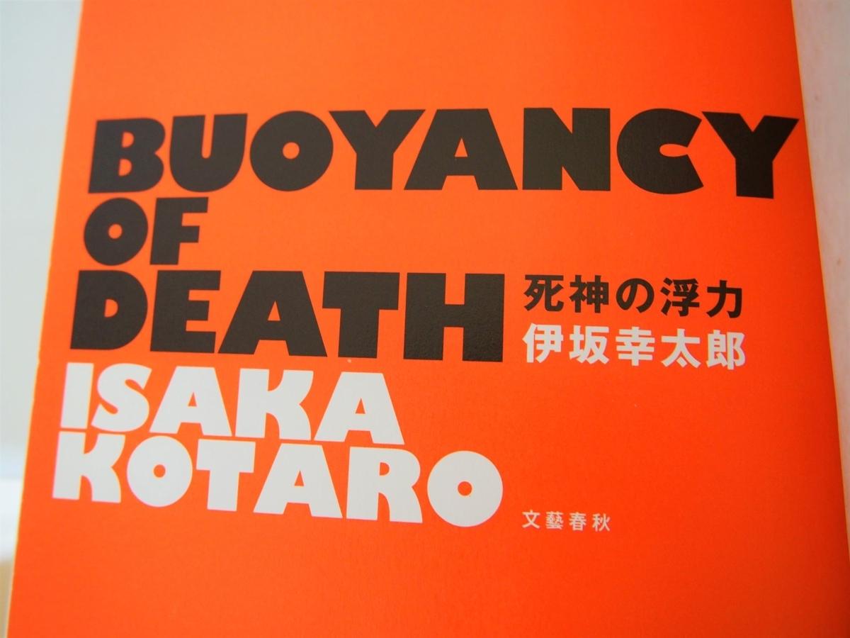 伊坂幸太郎著「死神の浮力」の扉頁