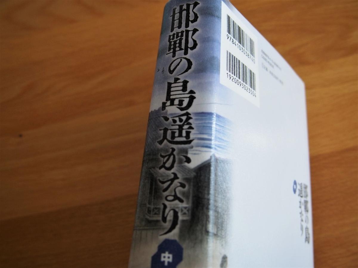 貫井徳郎著「邯鄲の島遥かなり」中巻の背表紙