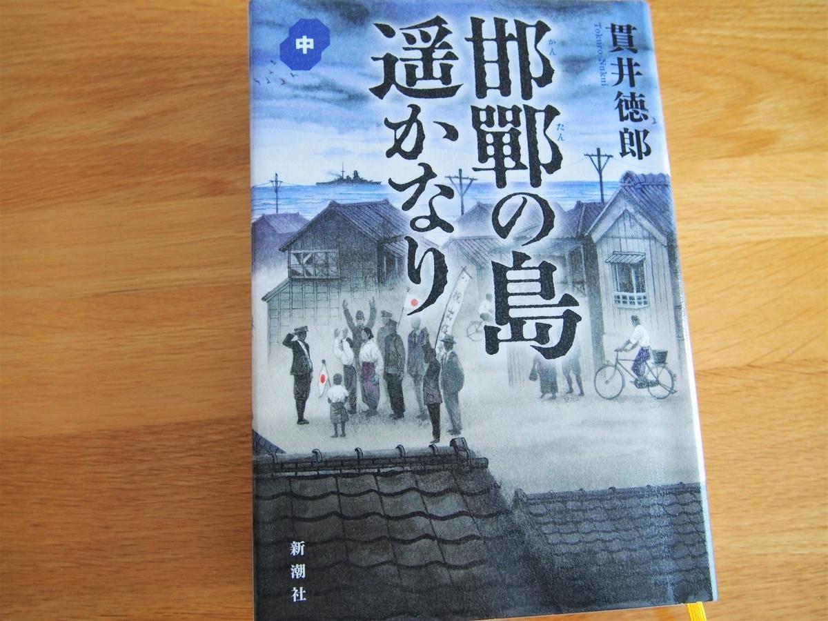 貫井徳郎「邯鄲の島遥かなり・中巻」表紙画像