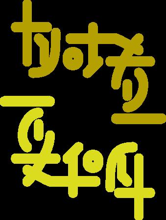 f:id:omeometo:20140727004116p:image:w300