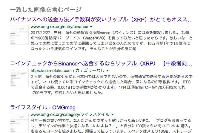 f:id:omg-ox:20180117002156j:plain
