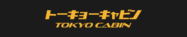 東京キャビン