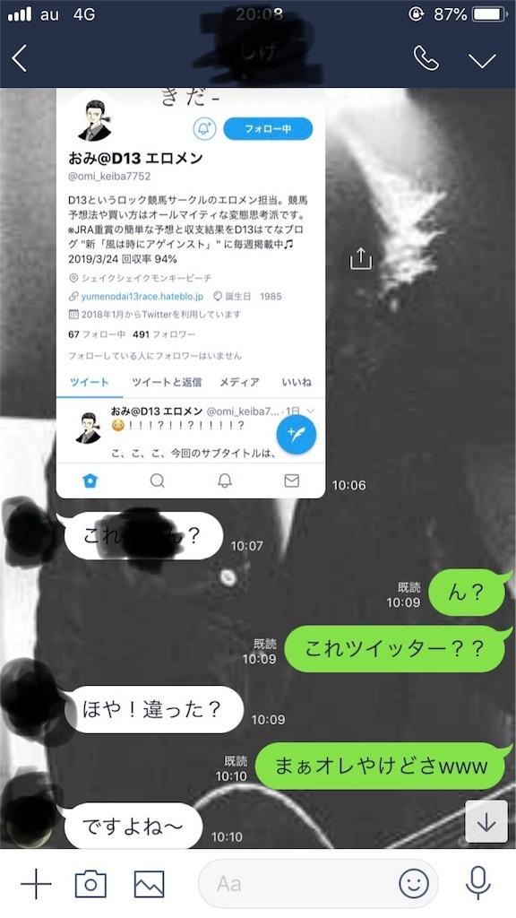 f:id:omi_D13:20190401030034j:image