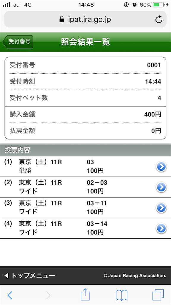 f:id:omi_D13:20200201144935p:image