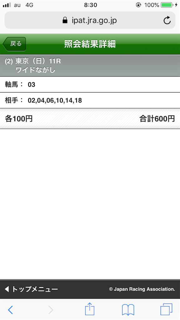 f:id:omi_D13:20200510083113p:image