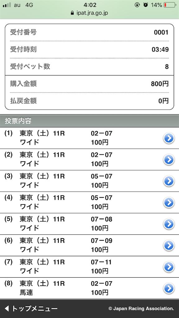 f:id:omi_D13:20200516040323p:image