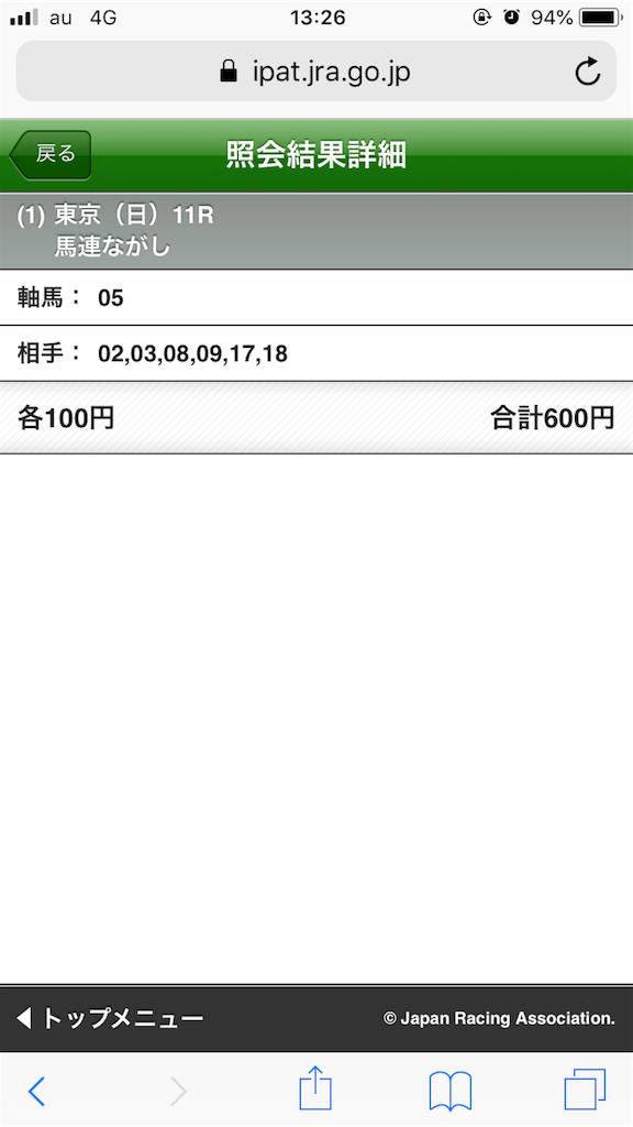 f:id:omi_D13:20200531143515p:image