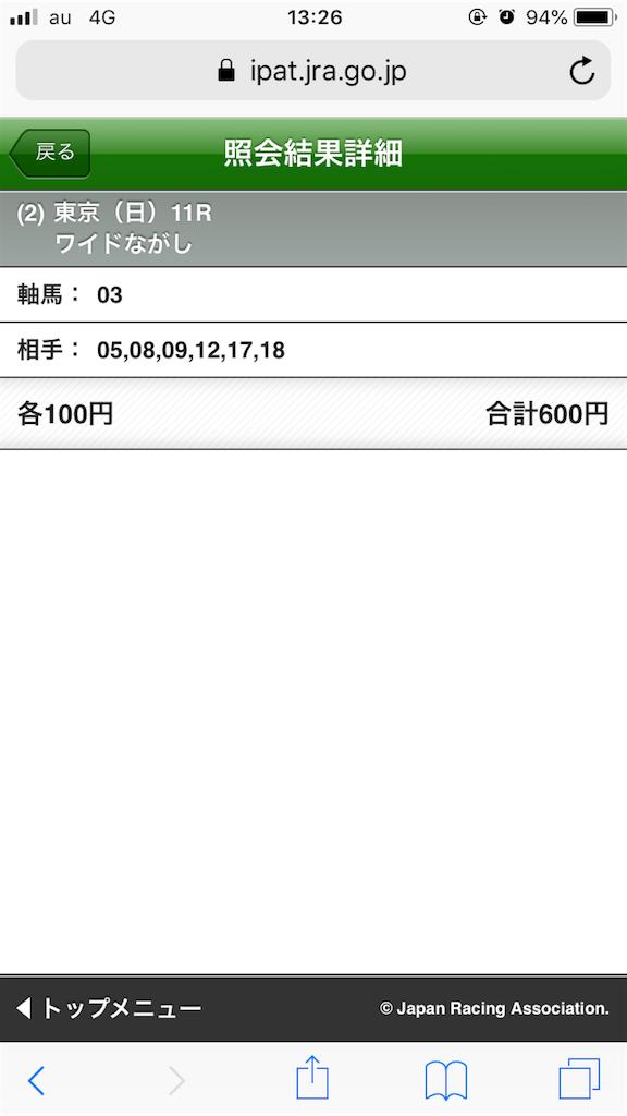 f:id:omi_D13:20200531143520p:image