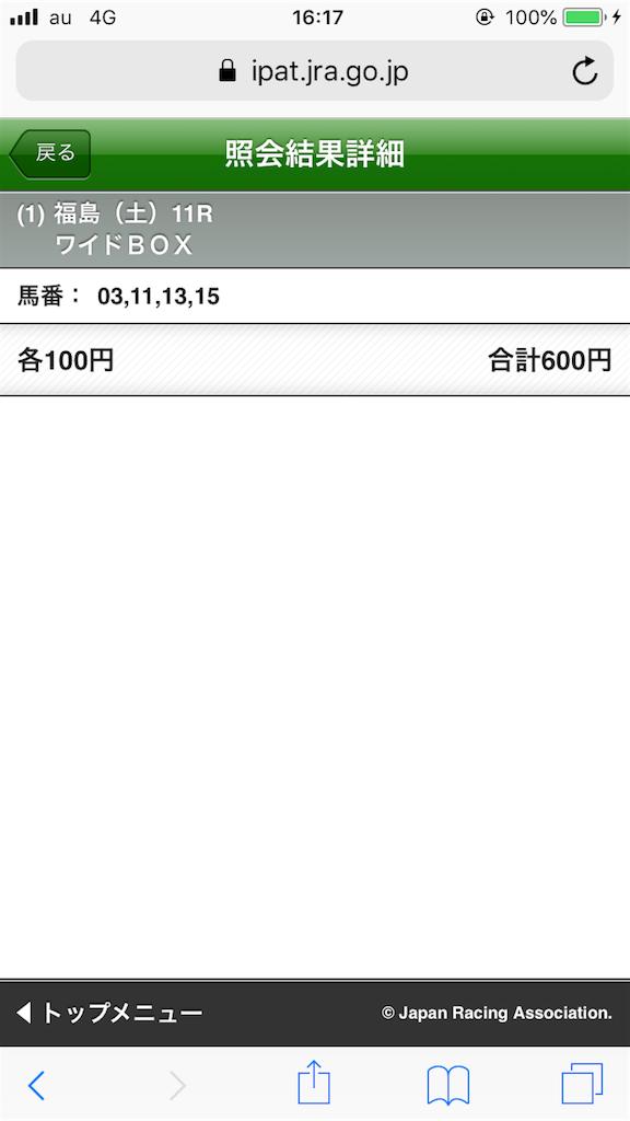 f:id:omi_D13:20200711163820p:image