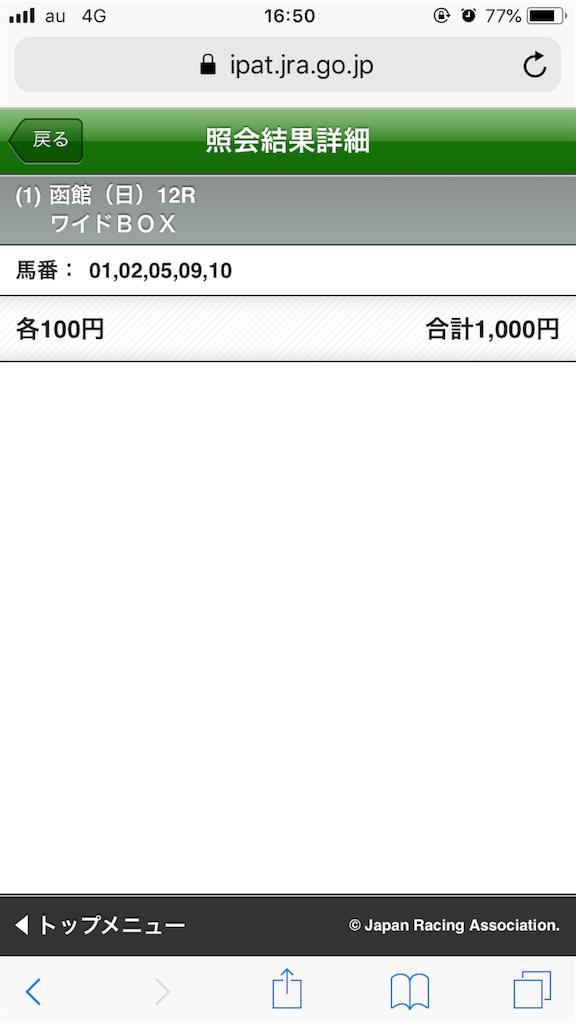 f:id:omi_D13:20200712171212p:image