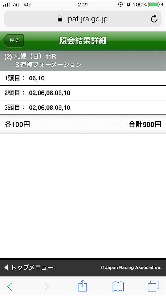 f:id:omi_D13:20200802022226p:image