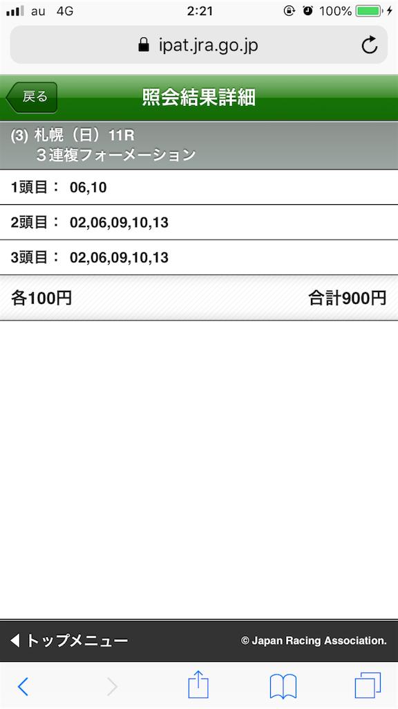 f:id:omi_D13:20200802022231p:image