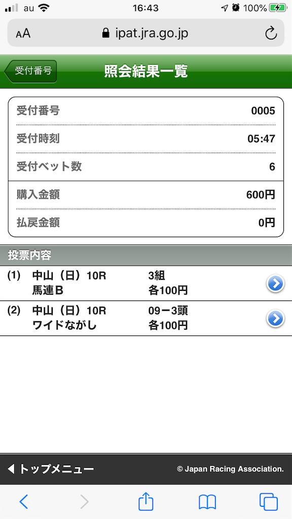 f:id:omi_D13:20201004171932p:plain