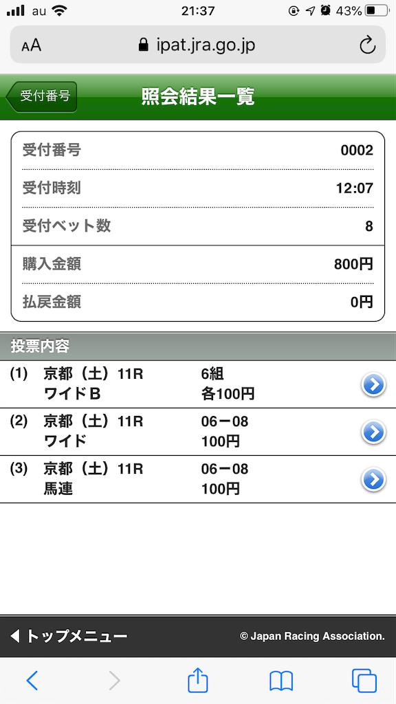 f:id:omi_D13:20201010213934p:plain